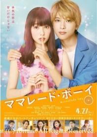 映画『ママレード・ボーイ』ポスタービジュアル(小)